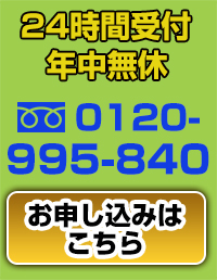 水道局指定工事店新潟修理交換センター