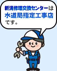 新潟修理交換センターは水道局指定工事店です。
